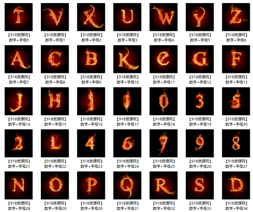 字母数字火焰火苗免抠特效素材 烈火燃烧JPG素材免费下载