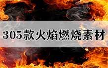 305款PS火苗烈火火焰燃烧特效PNG免抠合成素材