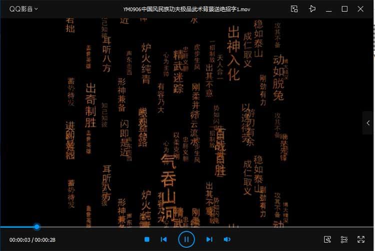 2款武术武功招式绝招文字弹幕式特效背景视频素材免费下载
