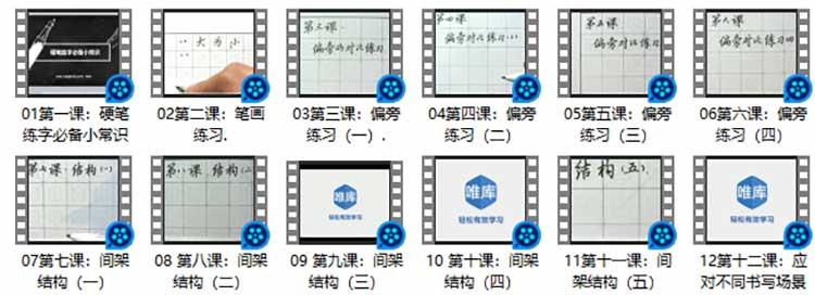 练字速成技巧 零基础入门到精通硬笔书法视频教程