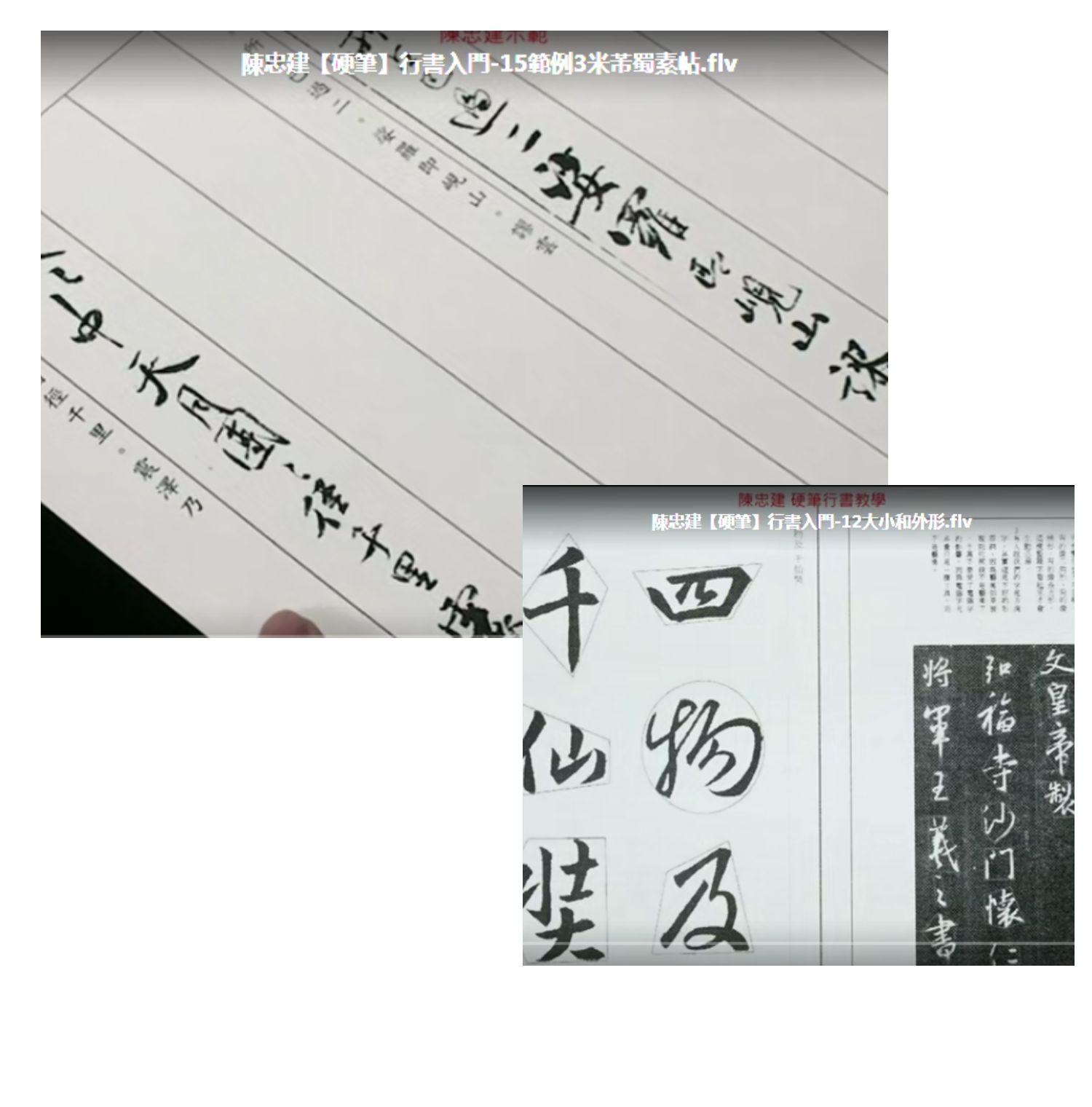 中国汉字硬笔书法视频教程集陈忠建行书入门技巧讲解示范自学教材