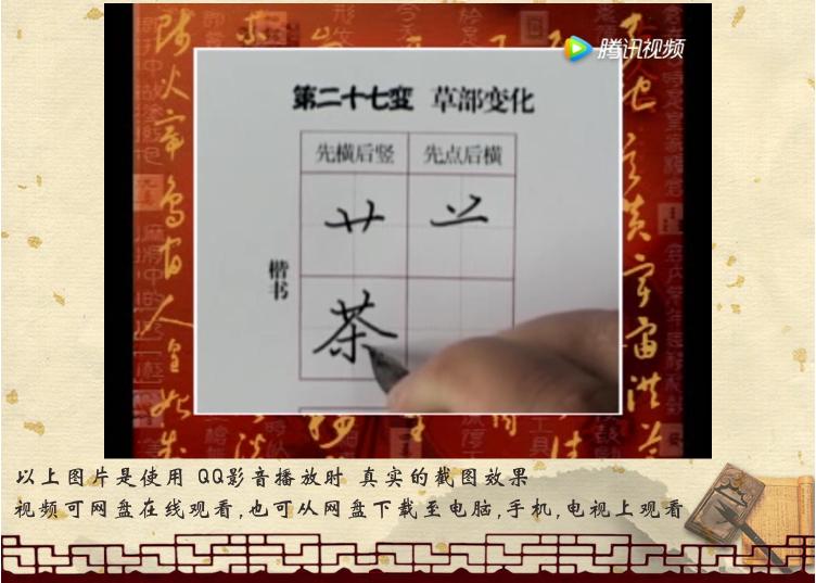 李放鸣硬笔书法教学钢笔楷书行书书法72变技法教学自学钢笔入门