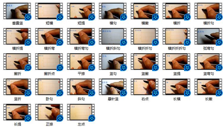 田英章楷书行书硬笔书法教程视频零基础入门练字书法教程