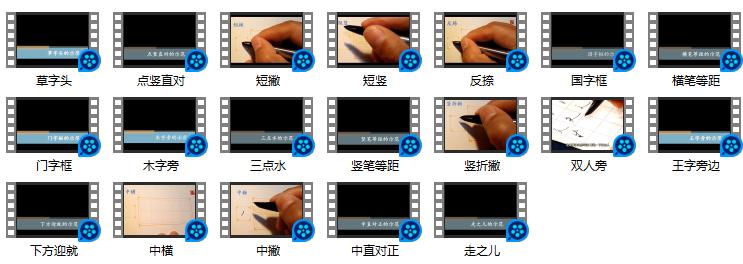 田英章楷书行书硬笔书法教程视频零基础入门练字书法教程 教育培训 第4张