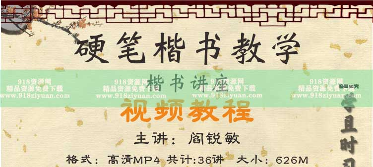 阎锐敏少儿学生硬笔书法楷书钢笔练字字帖自学入门教学视频教程