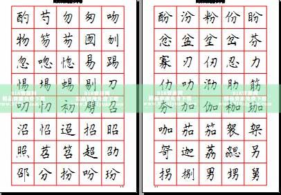 硬笔书法字帖pdf素材 钢笔练字字帖大全 附带pdf练字技巧教程