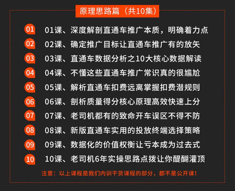 2019年新版直通车教程视频特训 淘宝怎么推广优化运营视频教程 电商教程 第7张