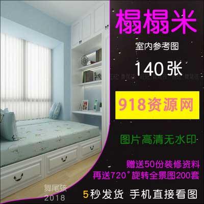 140张榻榻米装修设计效果图现代日式风格卧室儿童房室内参考图片
