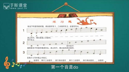 于斯课堂【小汤】汤普森简易钢琴教程123册 高清视频教程