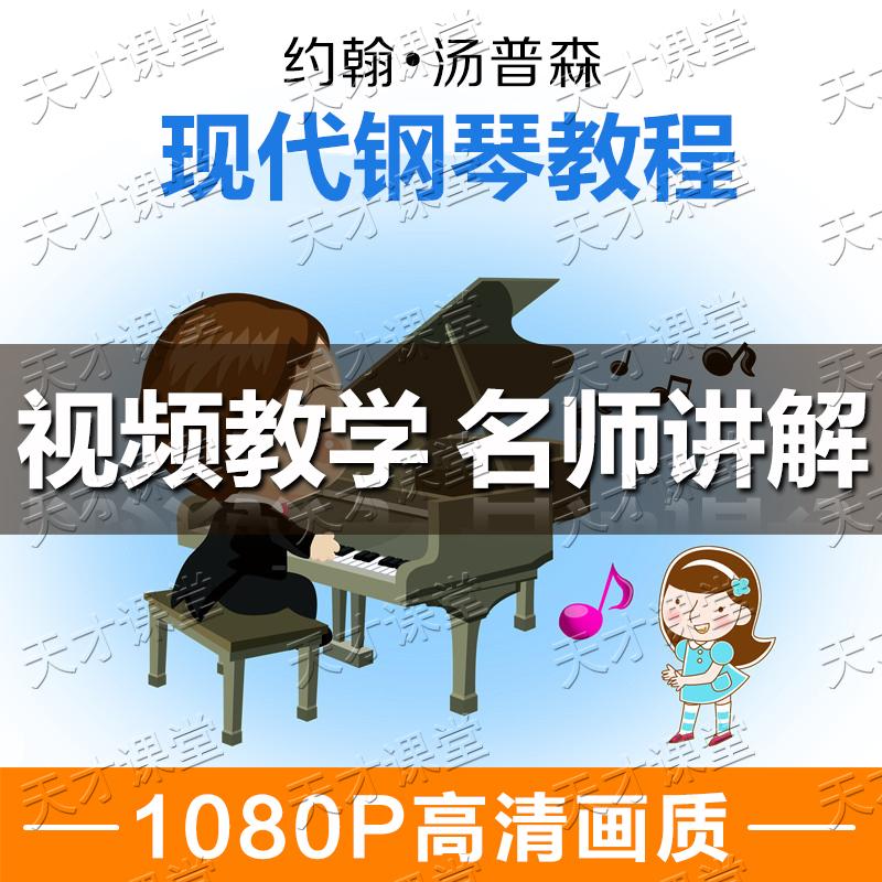 大汤约翰汤普森现代钢琴视频教程大汤姆森第1/2册儿童入门基础