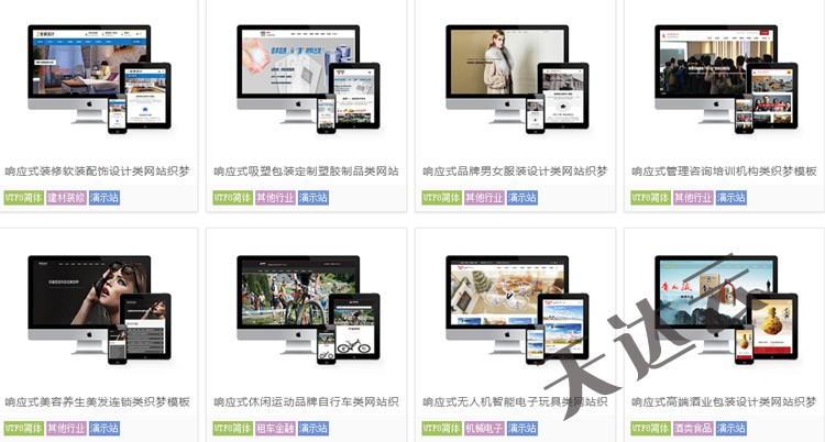 Html5响应式企业网站商城网页静态模板php公司源码ASP带手机后台
