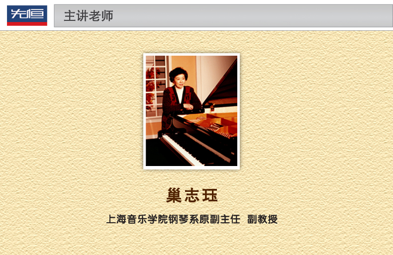 约翰汤普森简易钢琴教程初学者入门零基础速成巢志珏