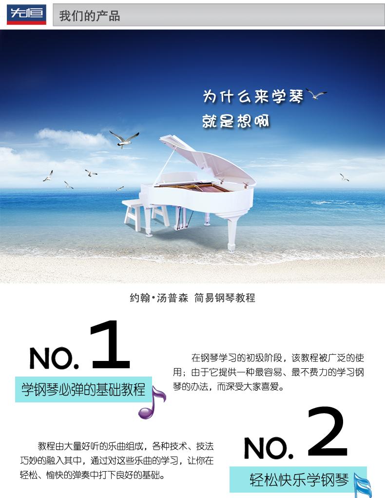 约翰汤普森简易钢琴教程初学者入门零基础速成巢志珏 音乐教程 第4张
