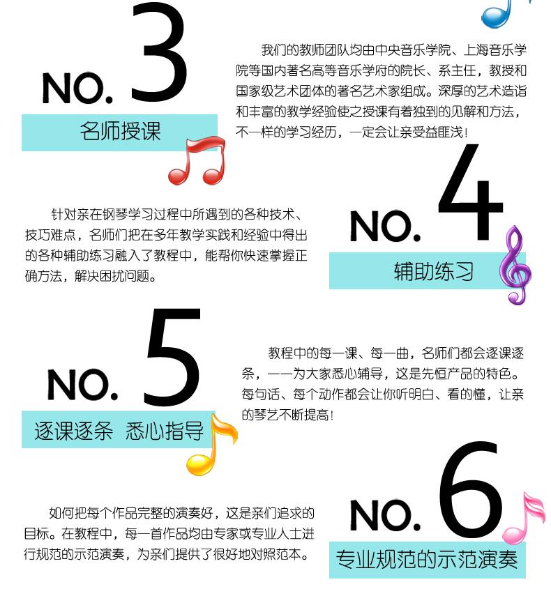 约翰汤普森简易钢琴教程初学者入门零基础速成巢志珏 音乐教程 第5张