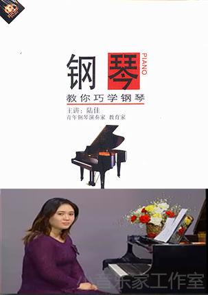 陆佳教你巧学钢琴 轻松学钢琴 儿童成人自学钢琴入门视频教程
